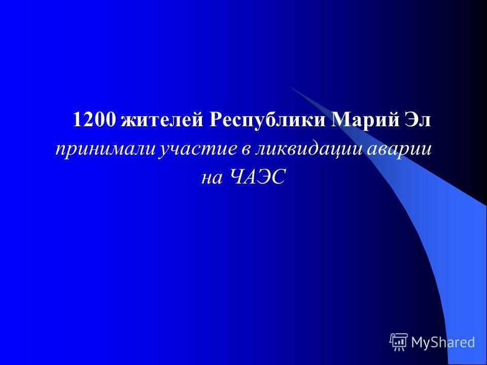 1200 жителей Республики Марий Эл принимали участие в ликвидации аварии на ЧАЭС