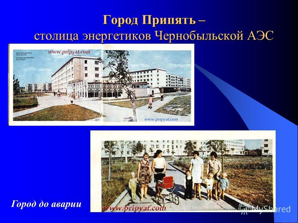 Город Припять – столица энергетиков Чернобыльской АЭС Город до аварии