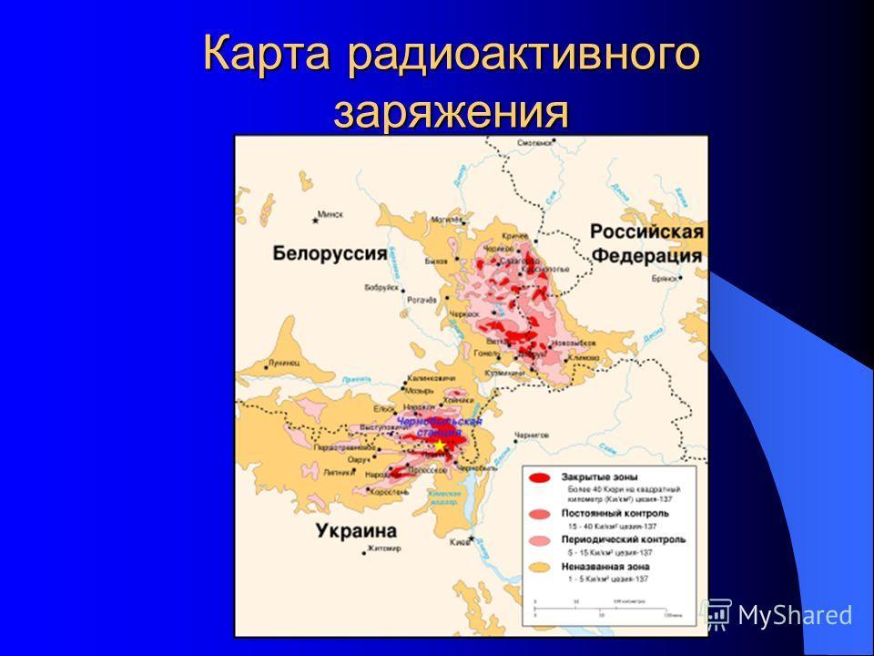 Карта радиоактивного заряжения