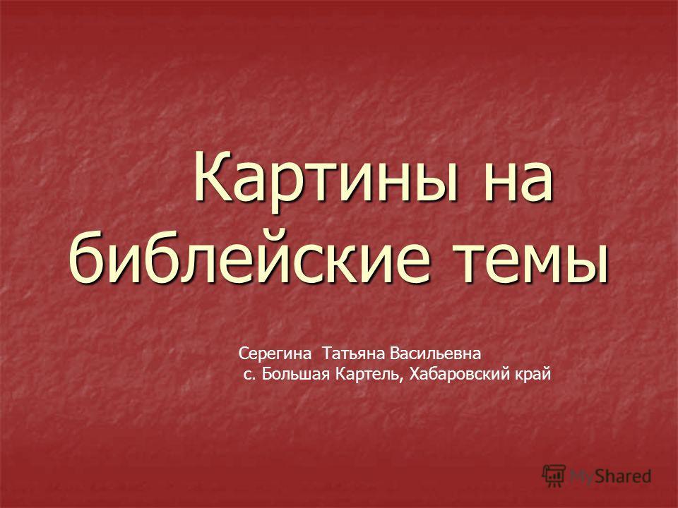 Картины на библейские темы Серегина Татьяна Васильевна с. Большая Картель, Хабаровский край