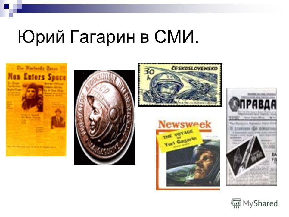 Юрий Гагарин в СМИ.