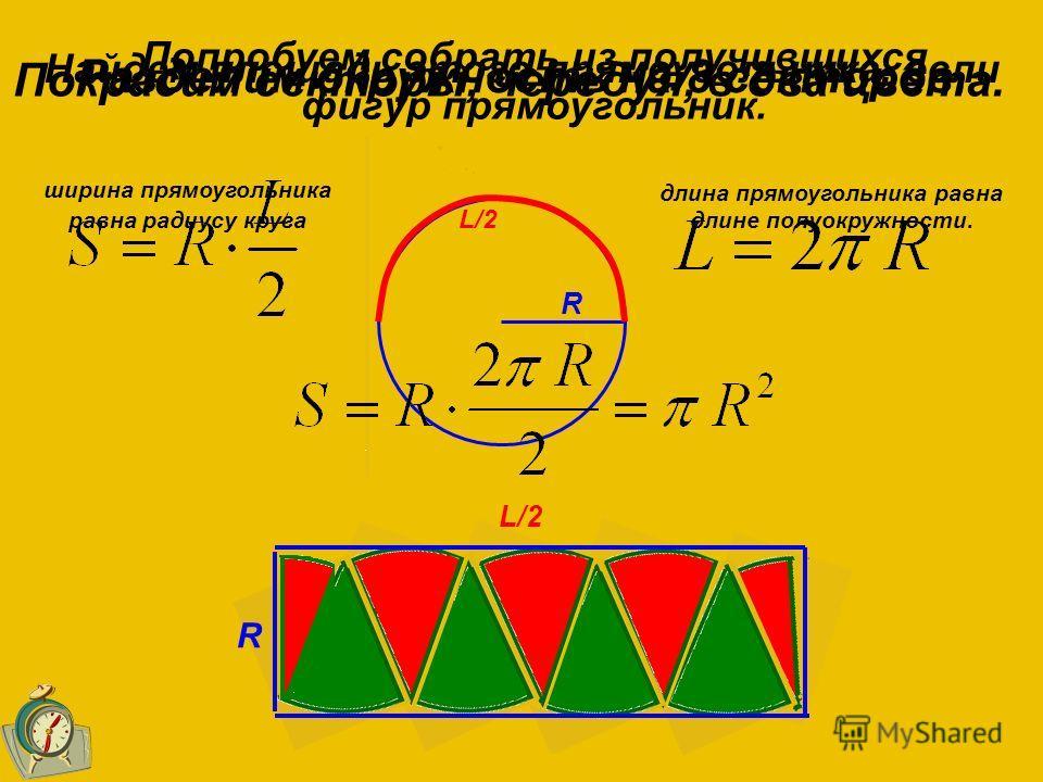 Разделим окружность на 8 секторов. Покрасим секторы, чередуя, в два цвета. Попробуем собрать из получившихся фигур прямоугольник. Найдем площадь этого прямоугольника, если ширина прямоугольника равна радиусу круга R длина прямоугольника равна длине п