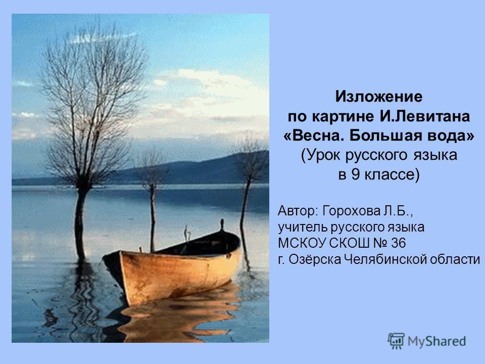 И левитана весна большая вода