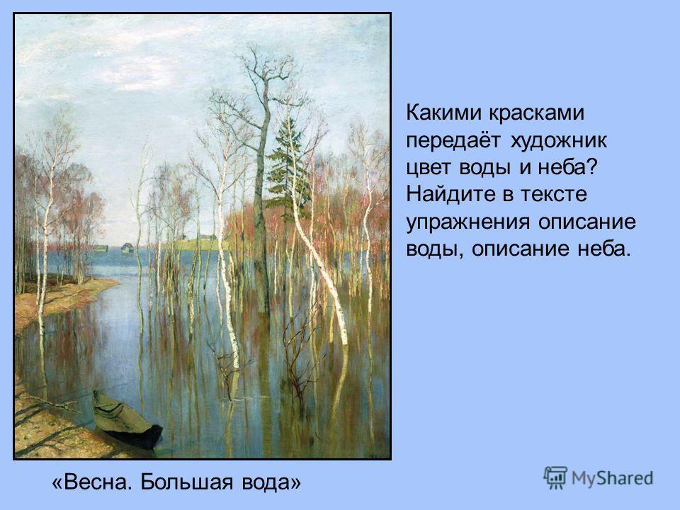 «Весна. Большая вода» Какими красками передаёт художник цвет воды и неба? Найдите в тексте упражнения описание воды, описание неба.