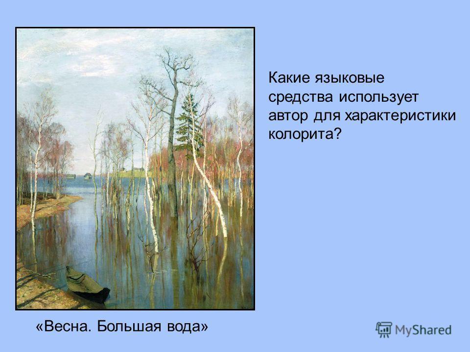 «Весна. Большая вода» Какие языковые средства использует автор для характеристики колорита?
