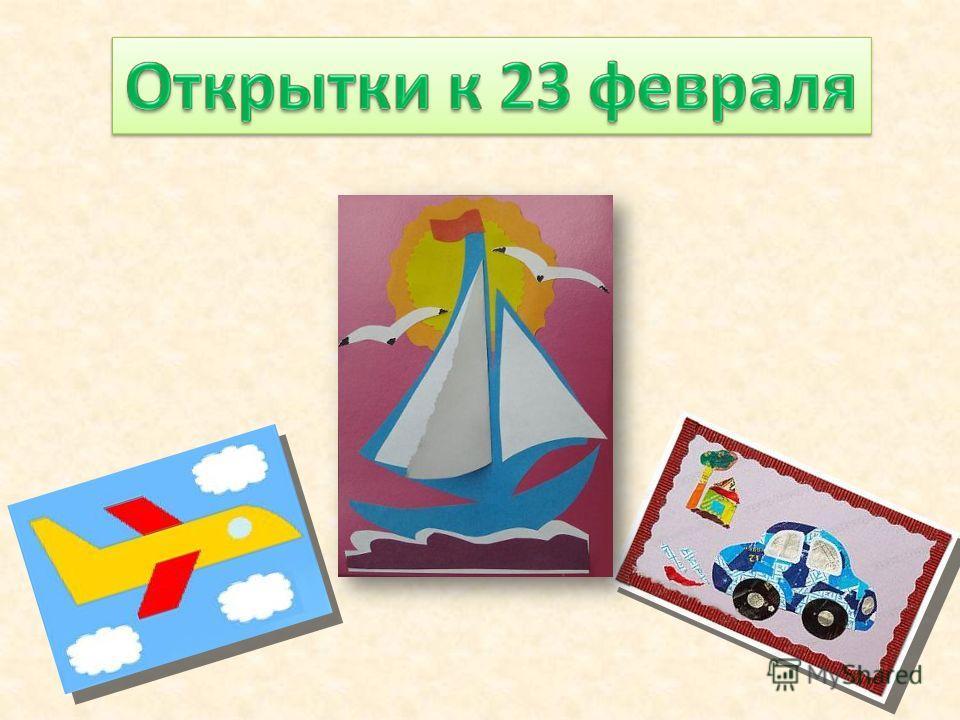 1 класс открытка к 23 февраля своими