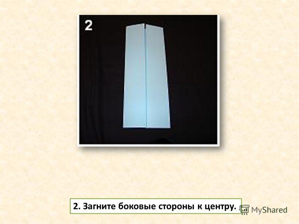 2. Загните боковые стороны к центру.