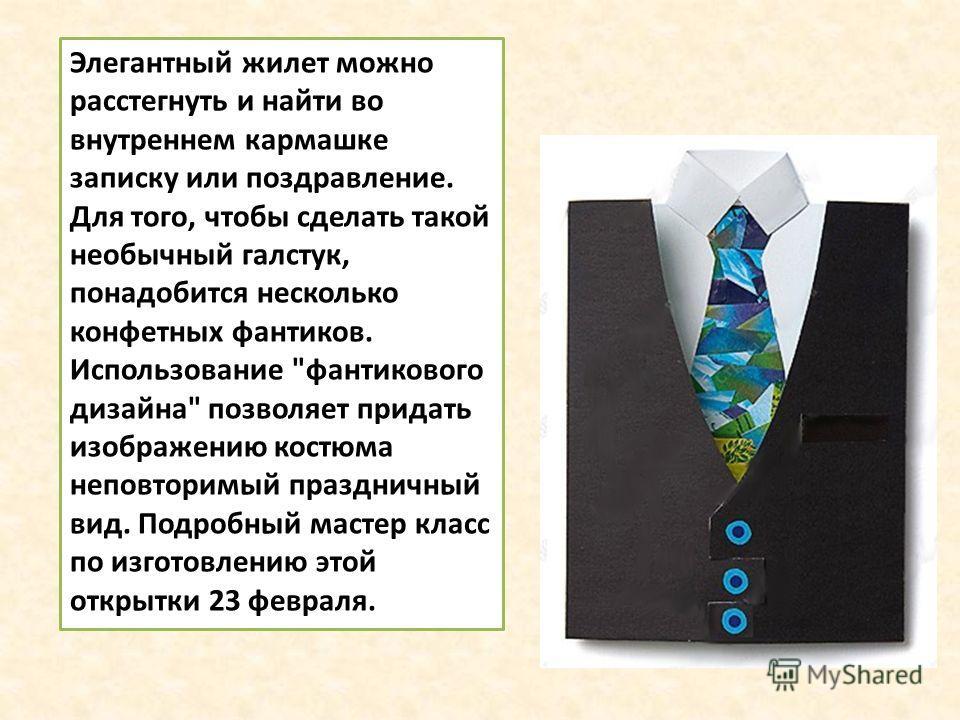 Элегантный жилет можно расстегнуть и найти во внутреннем кармашке записку или поздравление. Для того, чтобы сделать такой необычный галстук, понадобится несколько конфетных фантиков. Использование
