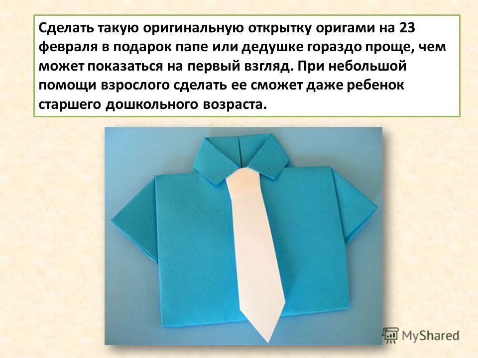 Сделать такую оригинальную открытку оригами на 23 февраля в подарок папе или дедушке гораздо проще, чем может показаться на первый взгляд. При небольшой помощи взрослого сделать ее сможет даже ребенок старшего дошкольного возраста.
