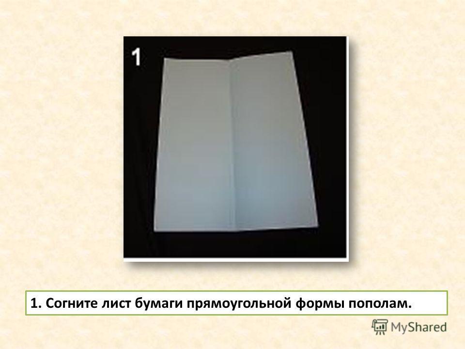 1. Согните лист бумаги прямоугольной формы пополам.