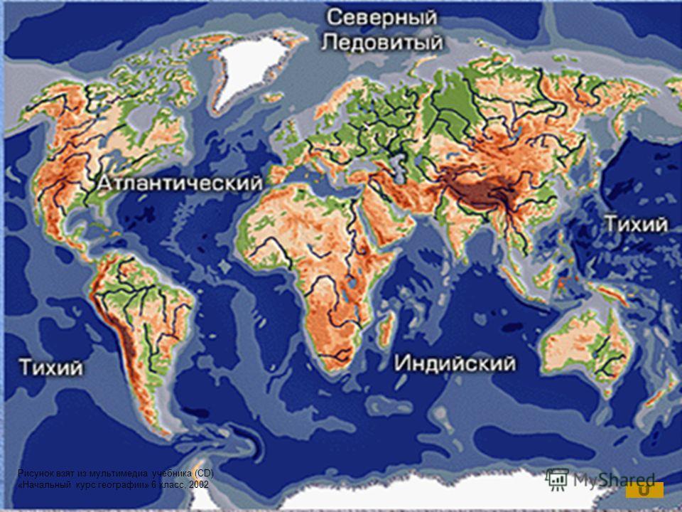 Рисунок взят из мультимедиа учебника (CD) «Начальный курс географии» 6 класс, 2002