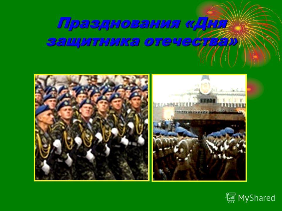 Празднования «Дня защитника отечества»
