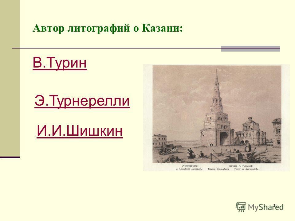10 Автор литографий о Казани: В.Турин Э.Турнерелли И.И.Шишкин
