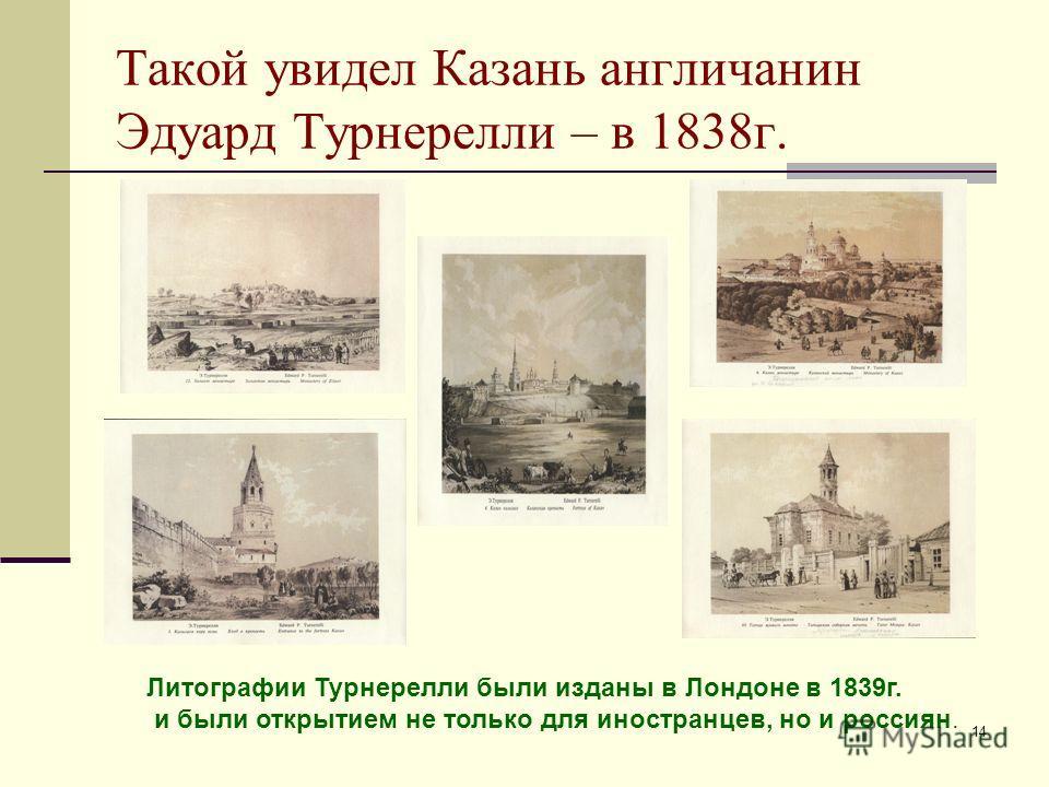 14 Такой увидел Казань англичанин Эдуард Турнерелли – в 1838г. Литографии Турнерелли были изданы в Лондоне в 1839г. и были открытием не только для иностранцев, но и россиян.