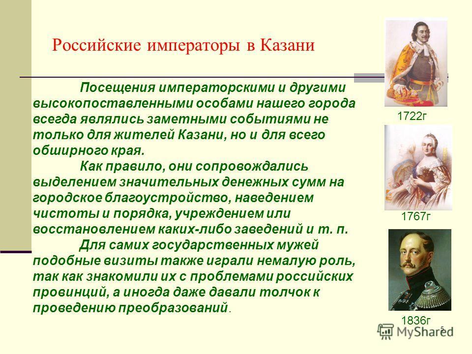 5 Российские императоры в Казани Посещения императорскими и другими высокопоставленными особами нашего города всегда являлись заметными событиями не только для жителей Казани, но и для всего обширного края. Как правило, они сопровождались выделением