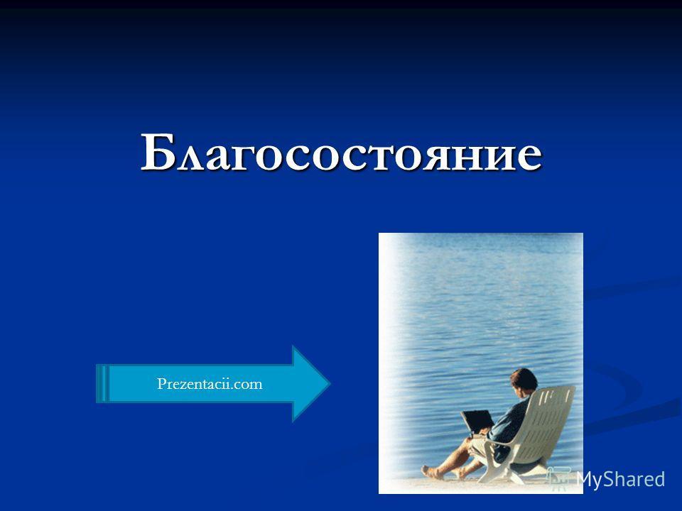 Благосостояние Prezentacii.com