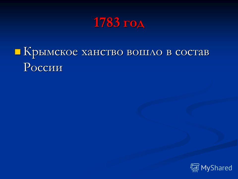1783 год Крымское ханство вошло в состав России Крымское ханство вошло в состав России