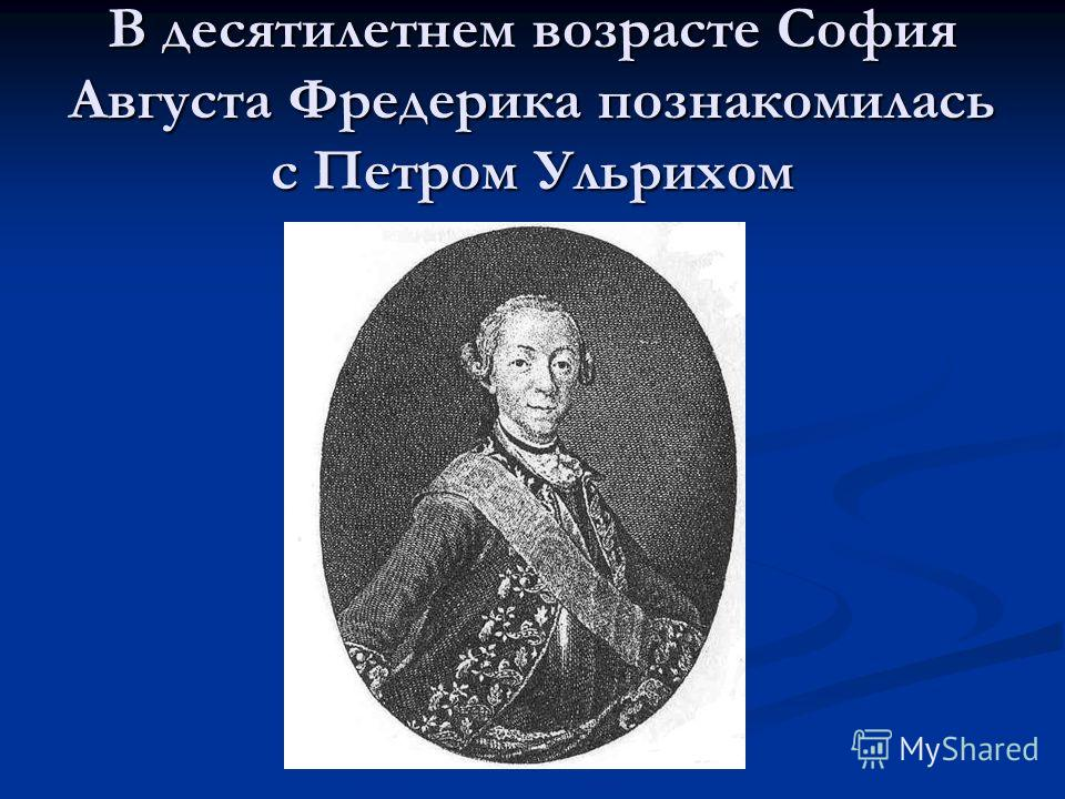 В десятилетнем возрасте София Августа Фредерика познакомилась с Петром Ульрихом
