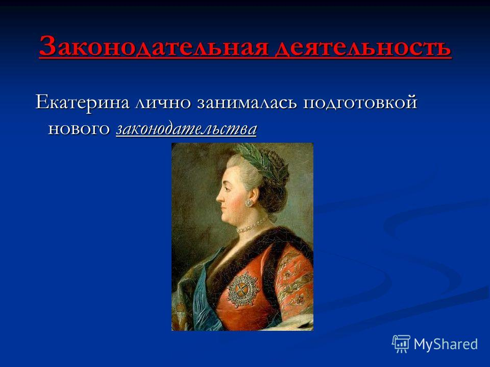 Законодательная деятельность Екатерина лично занималась подготовкой нового законодательства Екатерина лично занималась подготовкой нового законодательства