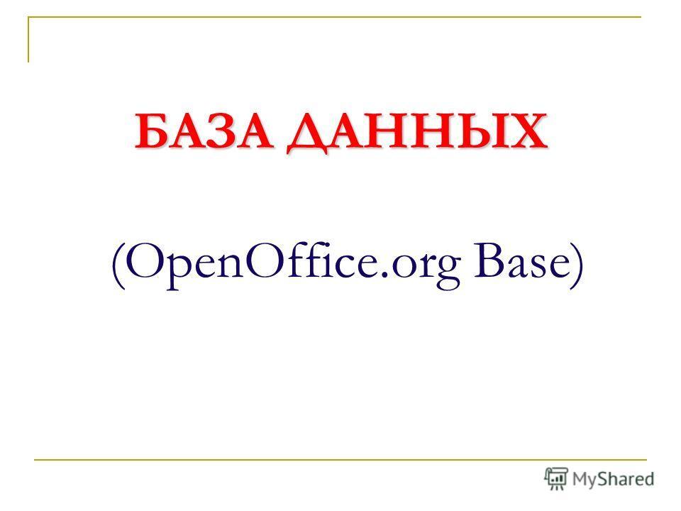 БАЗА ДАННЫХ БАЗА ДАННЫХ (OpenOffice.org Base)