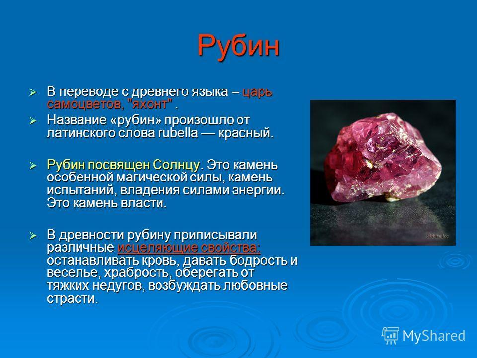Рубин В переводе с древнего языка – царь самоцветов,
