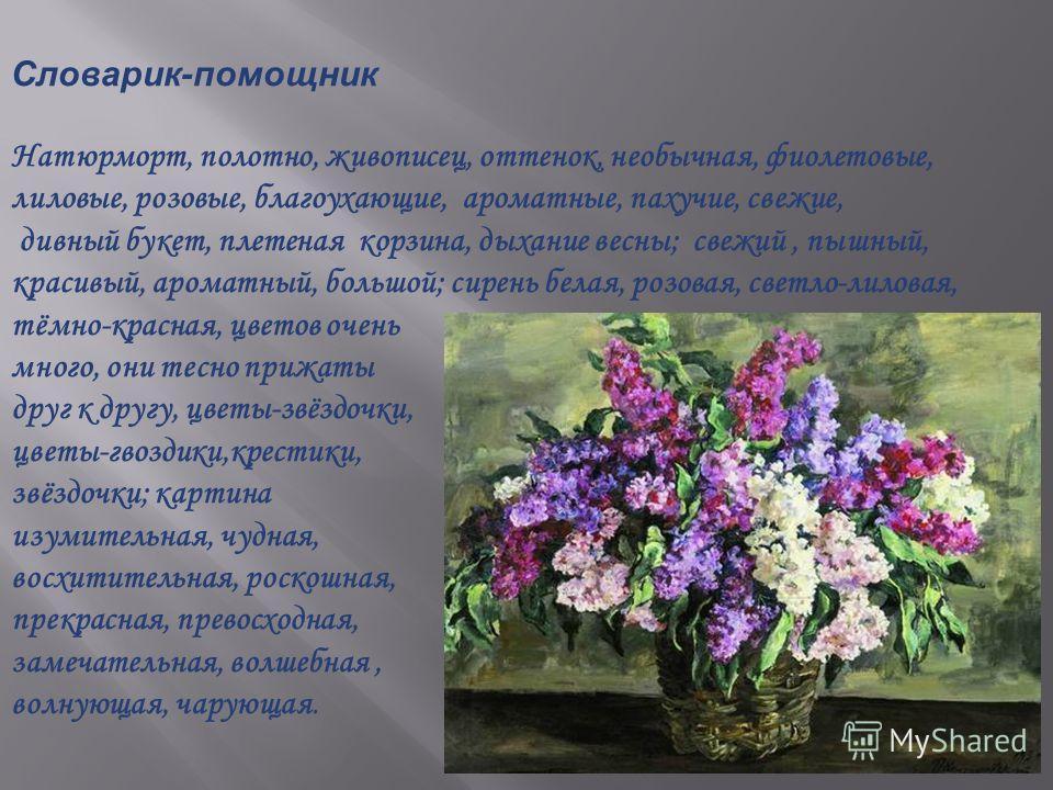 Словарик-помощник Натюрморт, полотно, живописец, оттенок, необычная, фиолетовые, лиловые, розовые, благоухающие, ароматные, пахучие, свежие, дивный букет, плетеная корзина, дыхание весны; свежий, пышный, красивый, ароматный, большой; сирень белая, ро