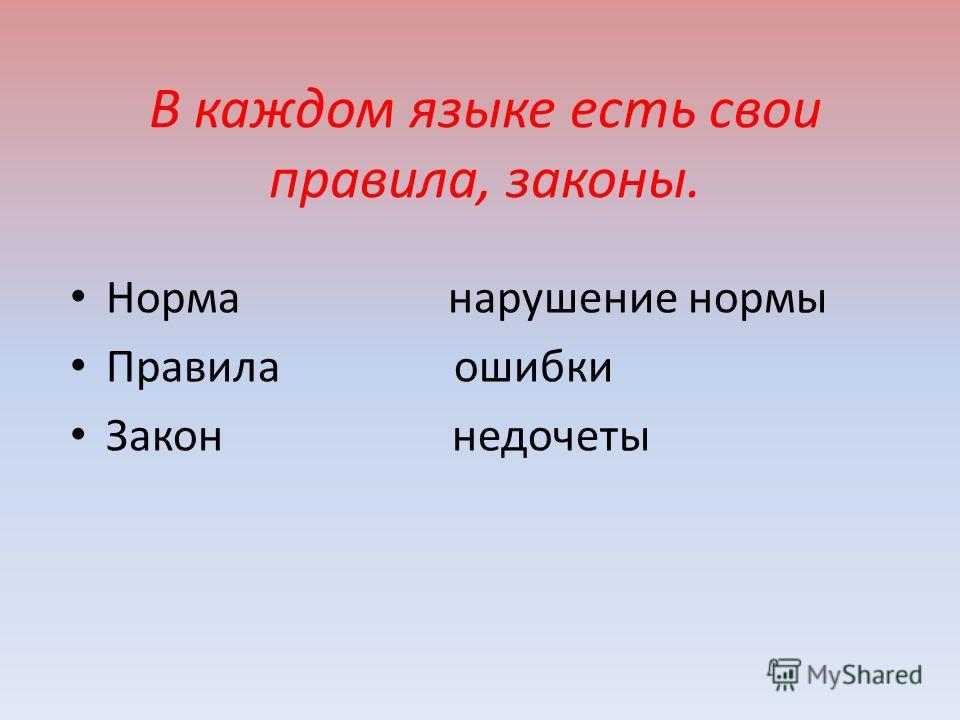 В каждом языке есть свои правила, законы. Норма нарушение нормы Правила ошибки Закон недочеты