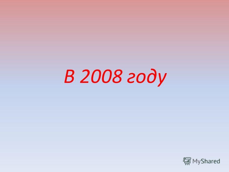 В 2008 году