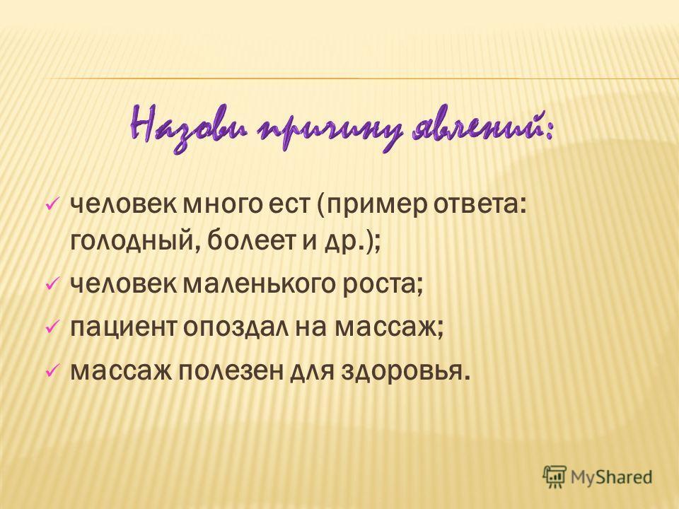 человек много ест (пример ответа: голодный, болеет и др.); человек маленького роста; пациент опоздал на массаж; массаж полезен для здоровья.