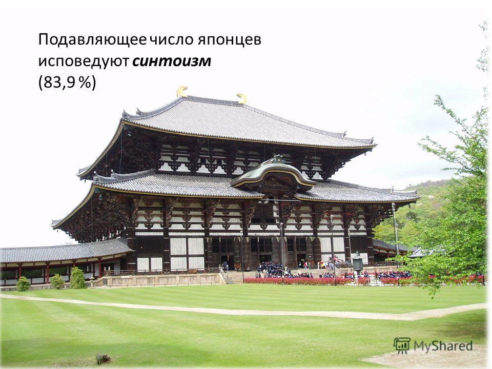 Подавляющее число японцев исповедуют синтоизм (83,9 %)