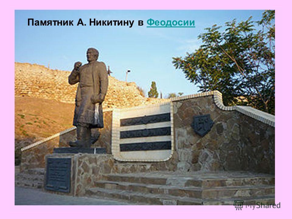 Памятник А. Никитину в ФеодосииФеодосии