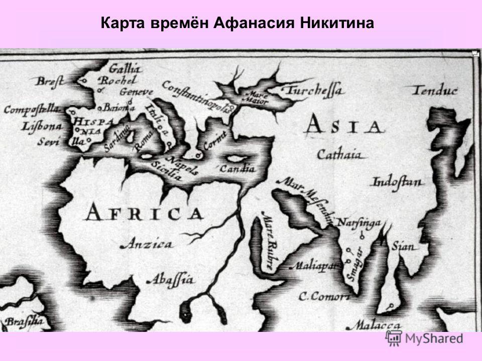 Карта времён Афанасия Никитина