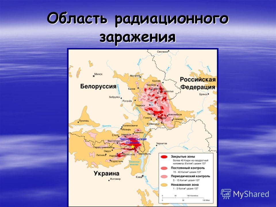Область радиационного заражения