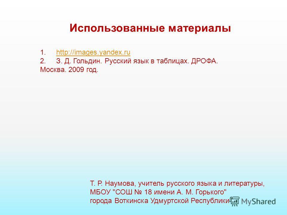 Т. Р. Наумова, учитель русского языка и литературы, МБОУ