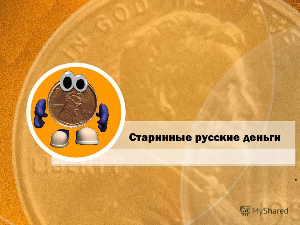 Старинные русские деньги.