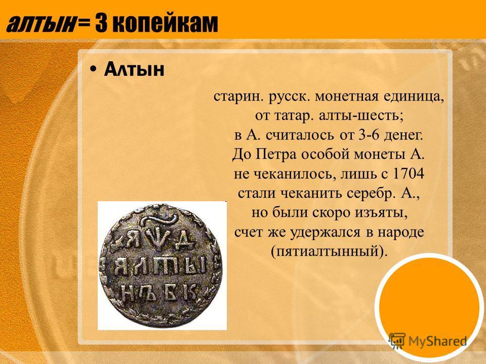Деньги алтын из какого металла сделаны монеты ссср