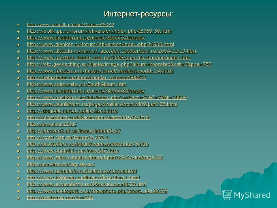Интернет-ресурсы: http://www.naturall.ru/node/4?page=0%2C2 http://www.naturall.ru/node/4?page=0%2C2 http://www.naturall.ru/node/4?page=0%2C2 http://krolik.pp.ru/forum/lofiversion/index.php/t8769-50.html http://krolik.pp.ru/forum/lofiversion/index.php