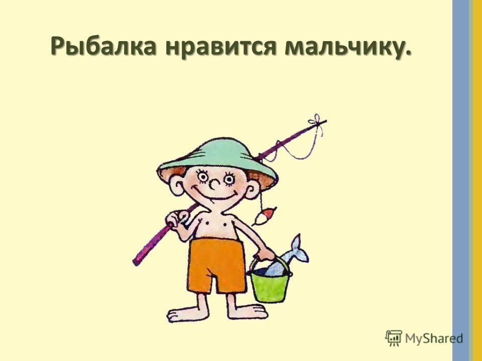 Рыбалка нравится мальчику.