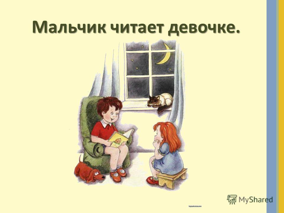 Мальчик читает девочке.