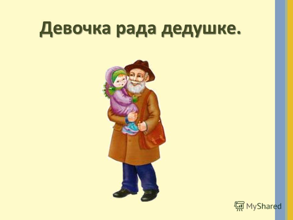 Девочка рада дедушке.