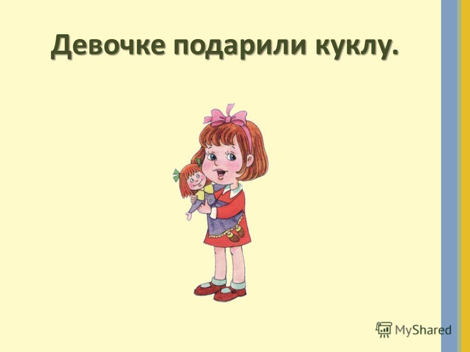 Девочке подарили куклу.