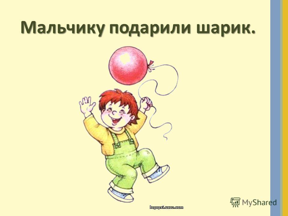 Мальчику подарили шарик.