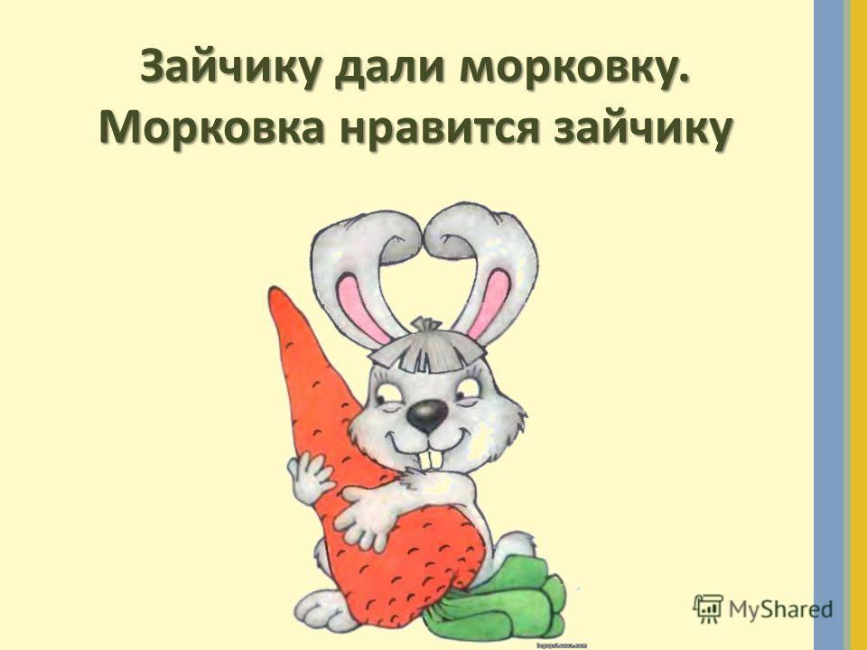 Зайчику дали морковку. Морковка нравится зайчику