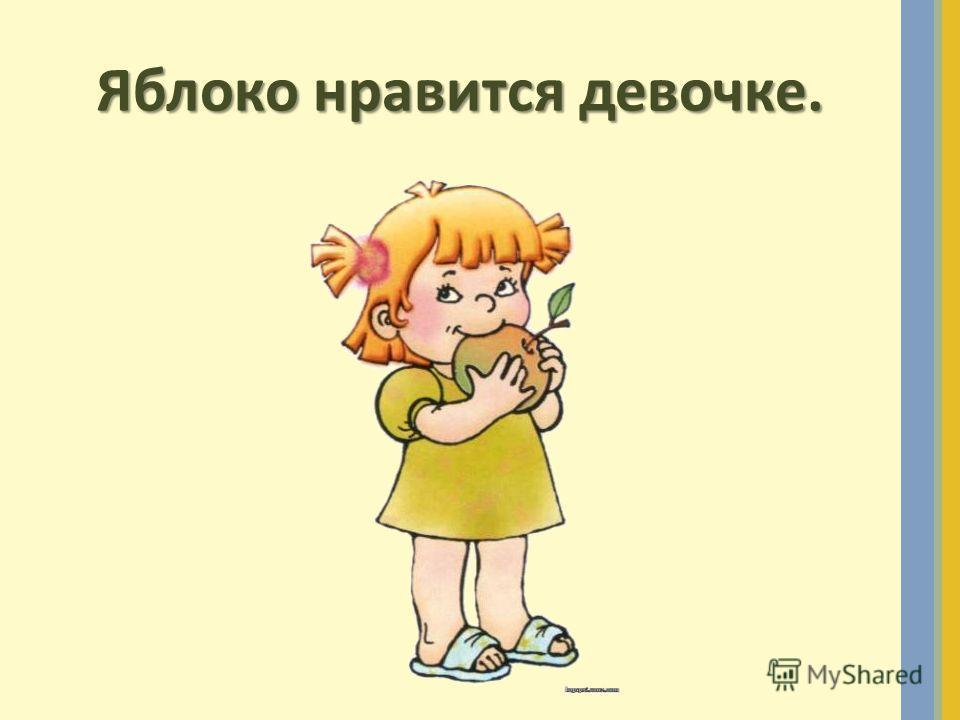 Яблоко нравится девочке.