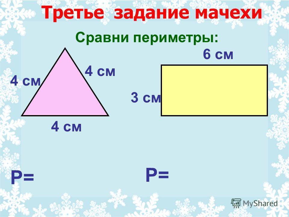 Сравни периметры: 6 см 3 см 4 см Р= Третье задание мачехи