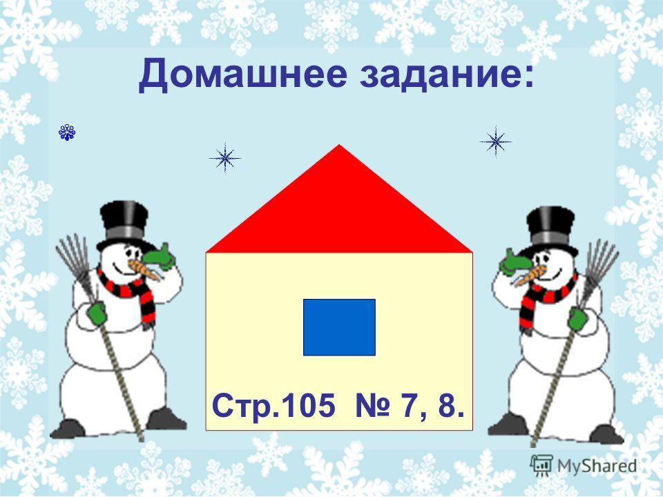 Домашнее задание: Стр.105 7, 8.