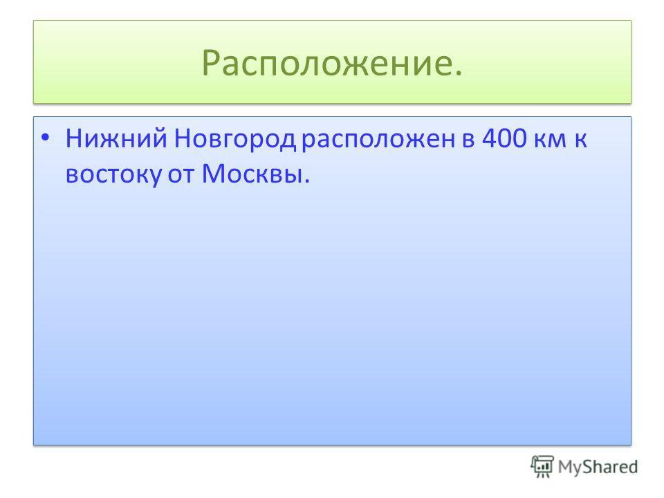 Расположение. Нижний Новгород расположен в 400 км к востоку от Москвы.
