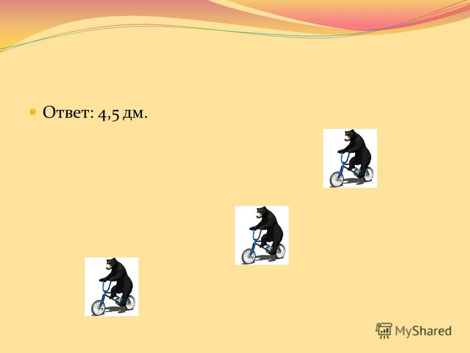Теперь на колесе проедет медвежонок. За 1 оборот колесо проехало 27,9 дм. Найти радиус колеса. Число π округлите до десятых.