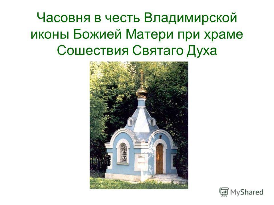 Часовня в честь Владимирской иконы Божией Матери при храме Сошествия Святаго Духа