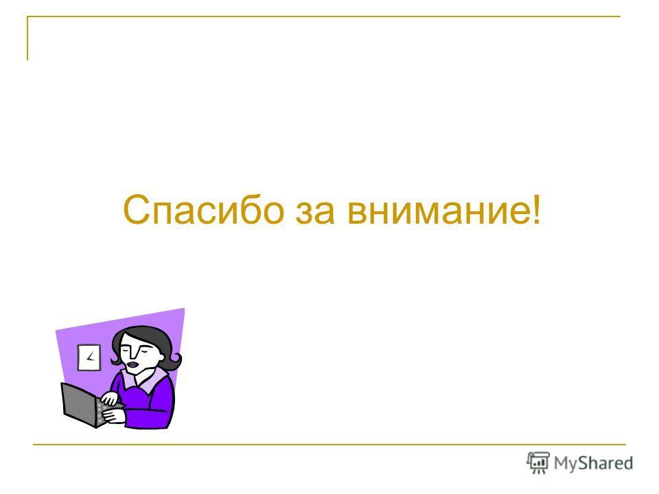 EuroFlor.ru: цветы оптомцветы оптом Спасибо за внимание!